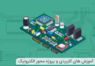 پروژه های مهندسی برق در سایر گرایش ها